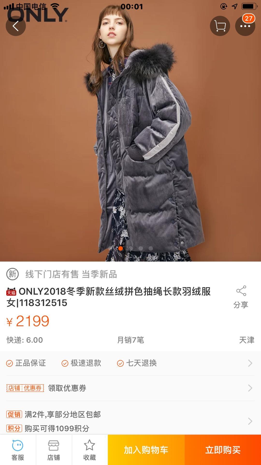 大爆款补单大量现货420?? 2018冬季新款丝绒拼色抽绳长款羽绒服女