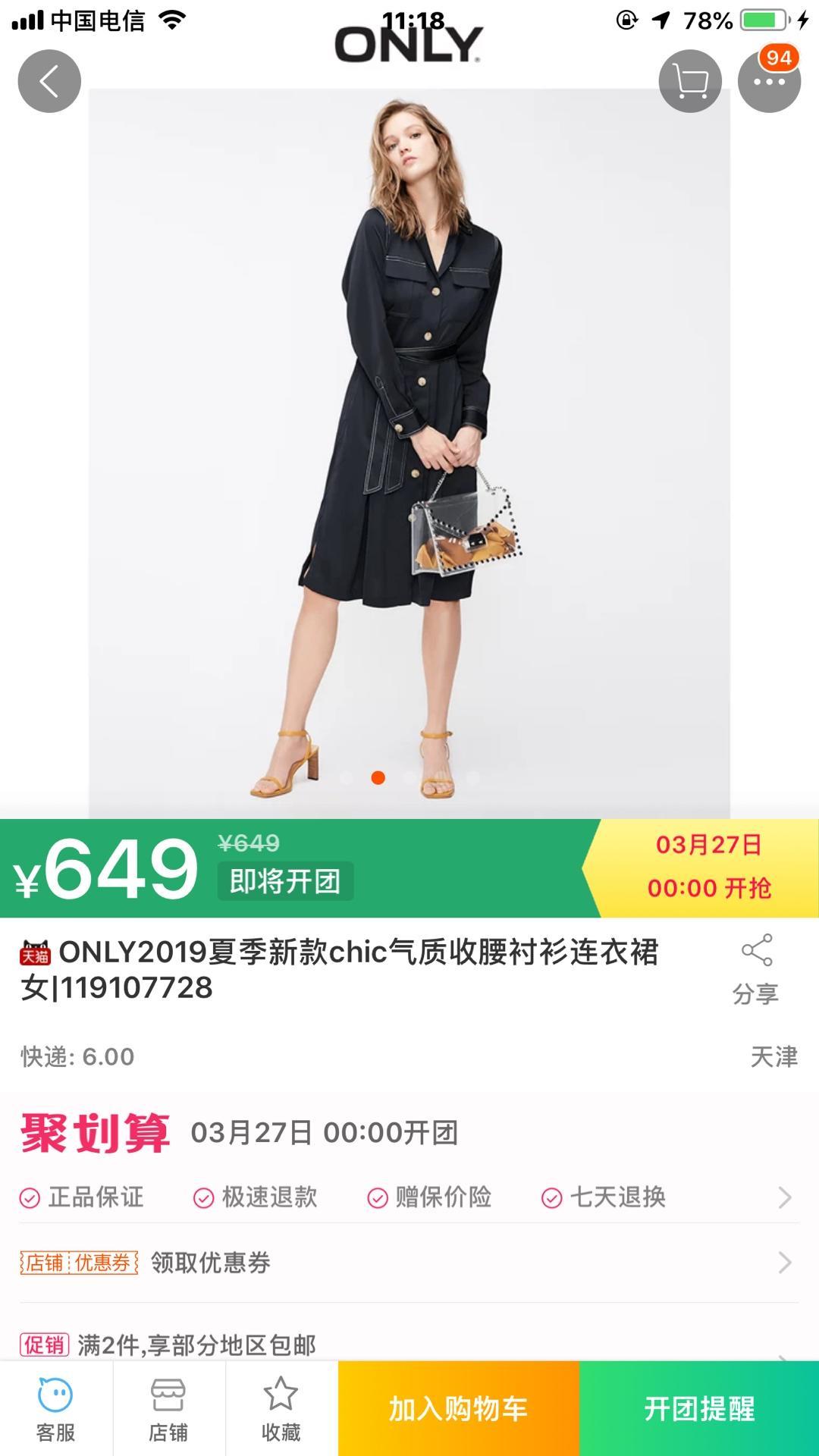 🔥🔥现货新款95💰  ONLY2019夏季新款chic气质收腰衬衫连衣