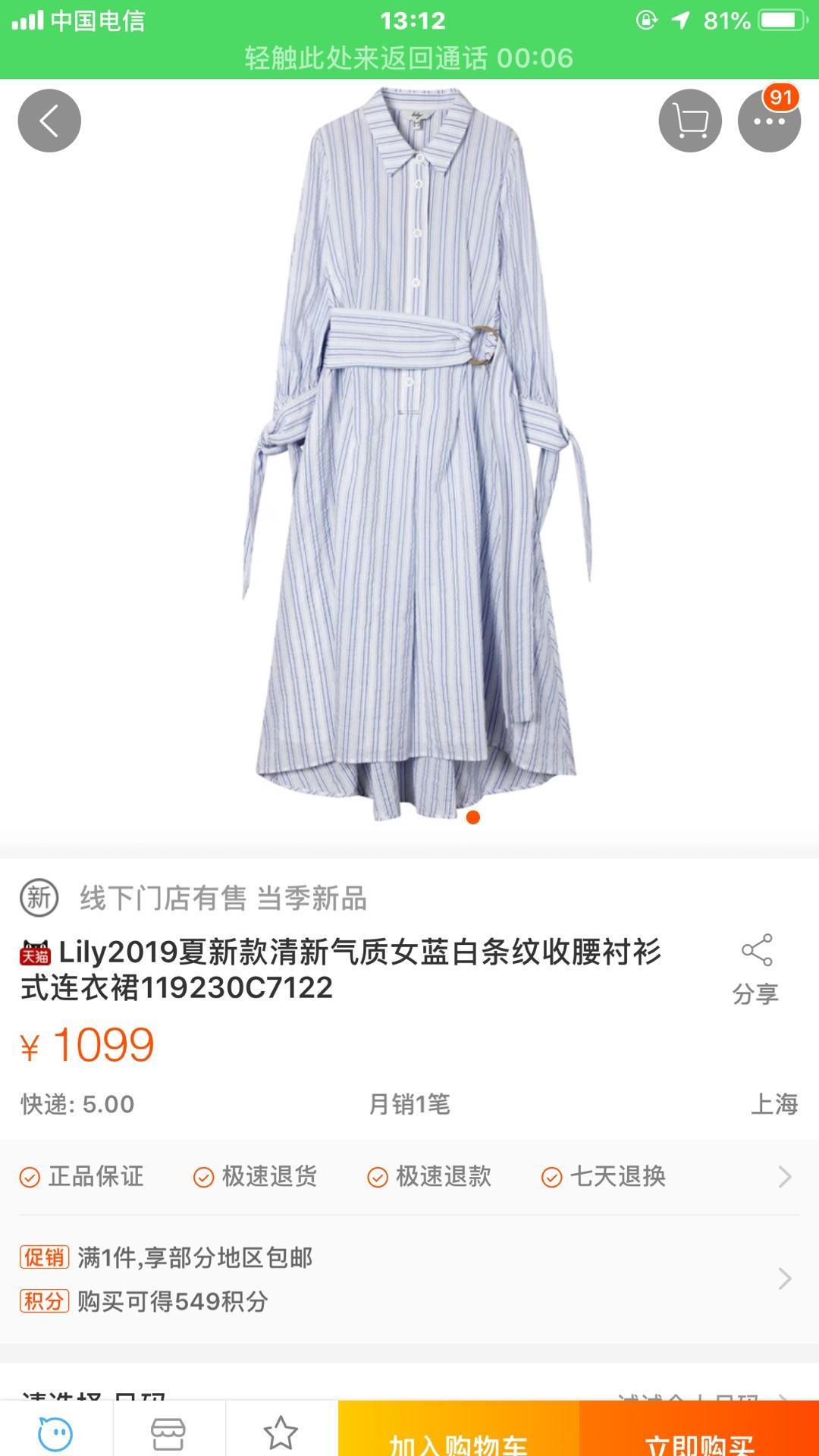 🔥🔥现货新款 130💰  Lily2019夏新款清新气质女蓝白条纹收