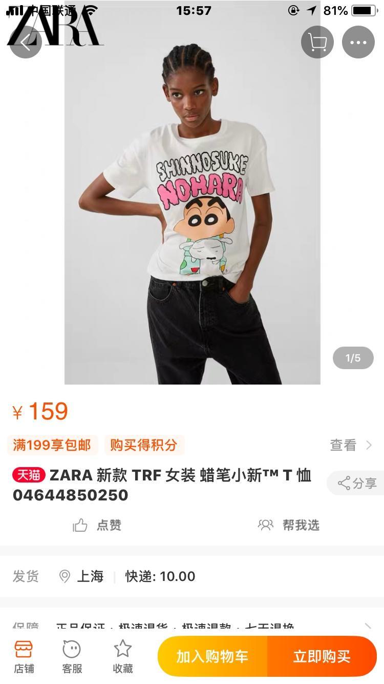 预售专柜同步新款 预计3天现货 尺码S M L 907#发35蜡笔小新T恤464