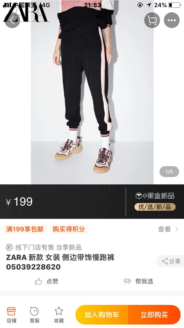 预售专柜同步新款 跑量发45🔥🔥 侧边带饰慢跑裤5039429 尺码x
