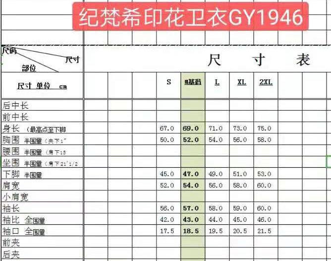 2019秋冬新品纪梵希givench