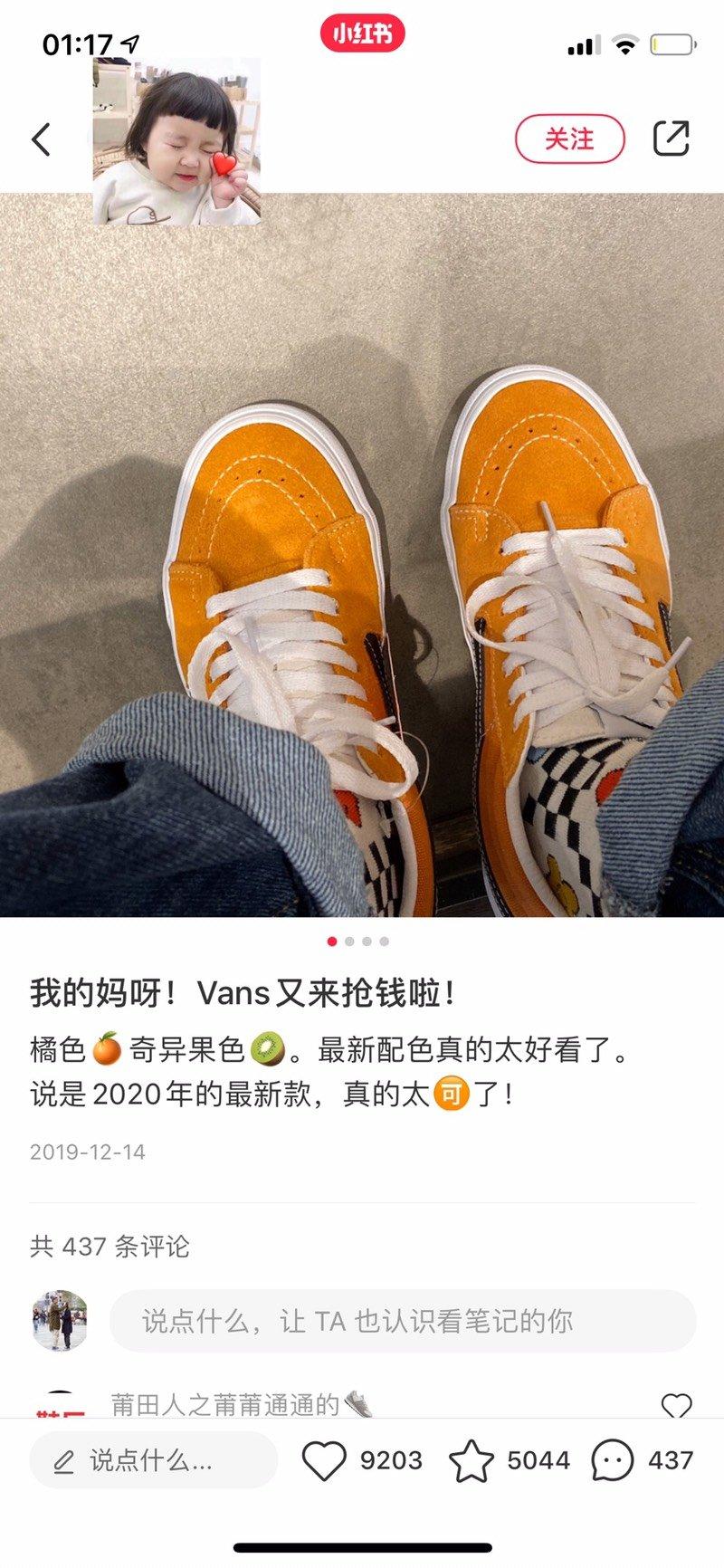 VANS 2120新年配色 奇异果🥝 橘色🍊