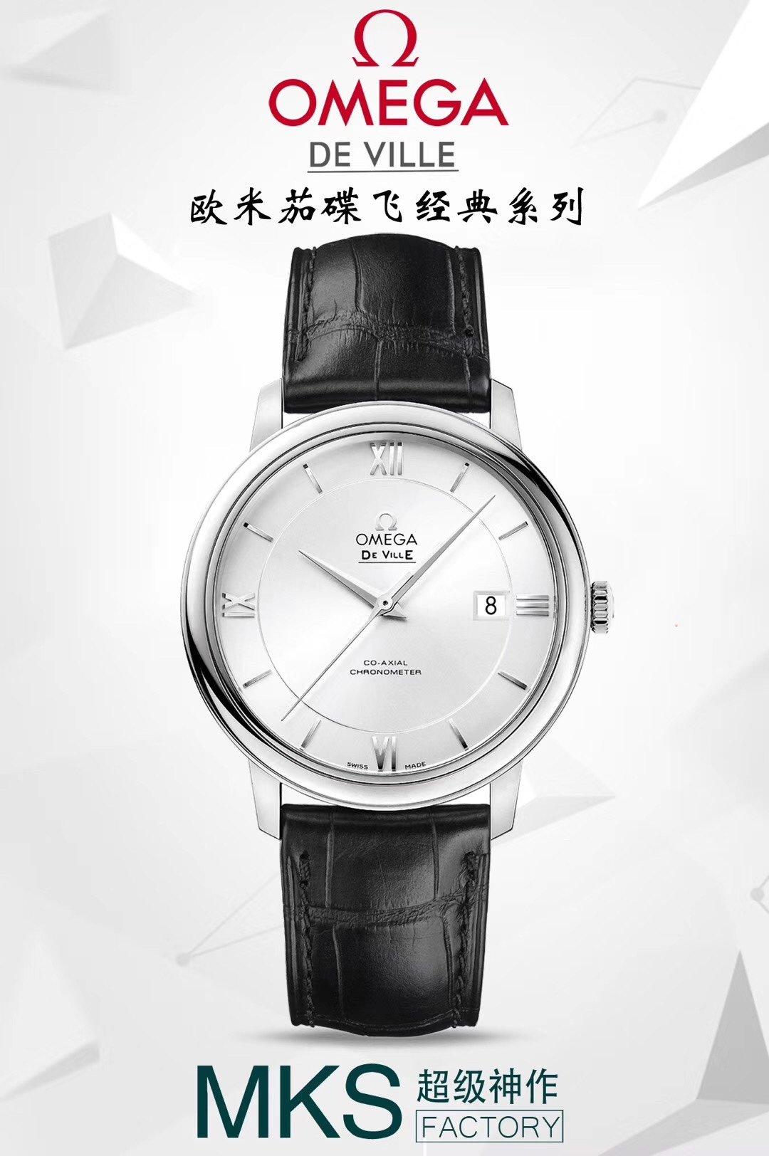 MKS欧米茄碟飞系列腕表优雅纤薄的外