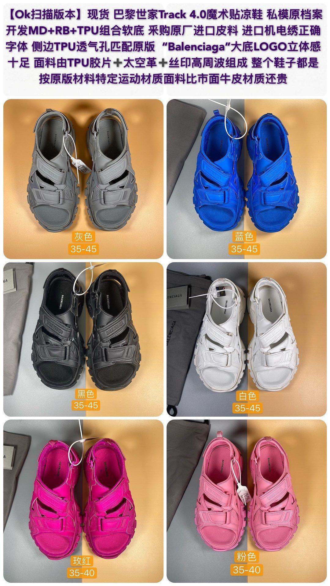【OK扫描版】顶级巴黎凉鞋 6色齐码