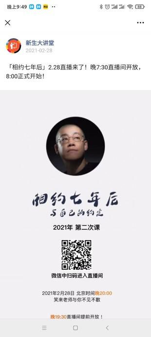 【热门更新】《李笑来:相约七年后-2020》