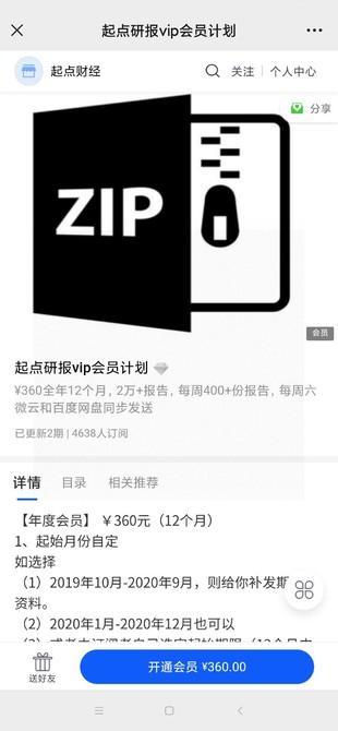 【热门更新】《2021年起点研报VIP》资料超级齐全的研报社群