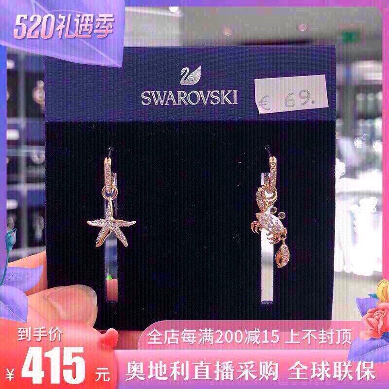施华洛世奇年新款螃蟹耳钉耳环礼物支持