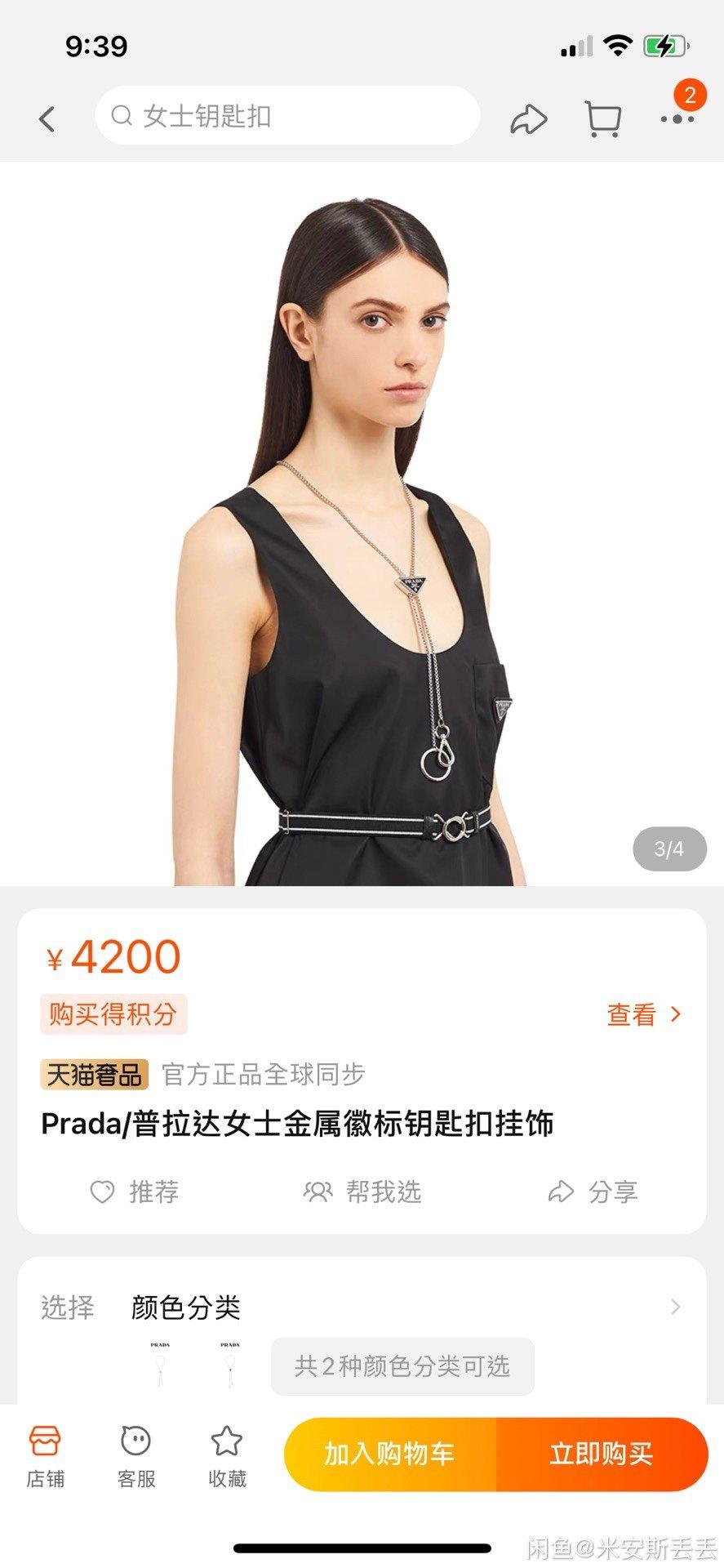 三角标项链出P家新款饰品时髦得犯规了