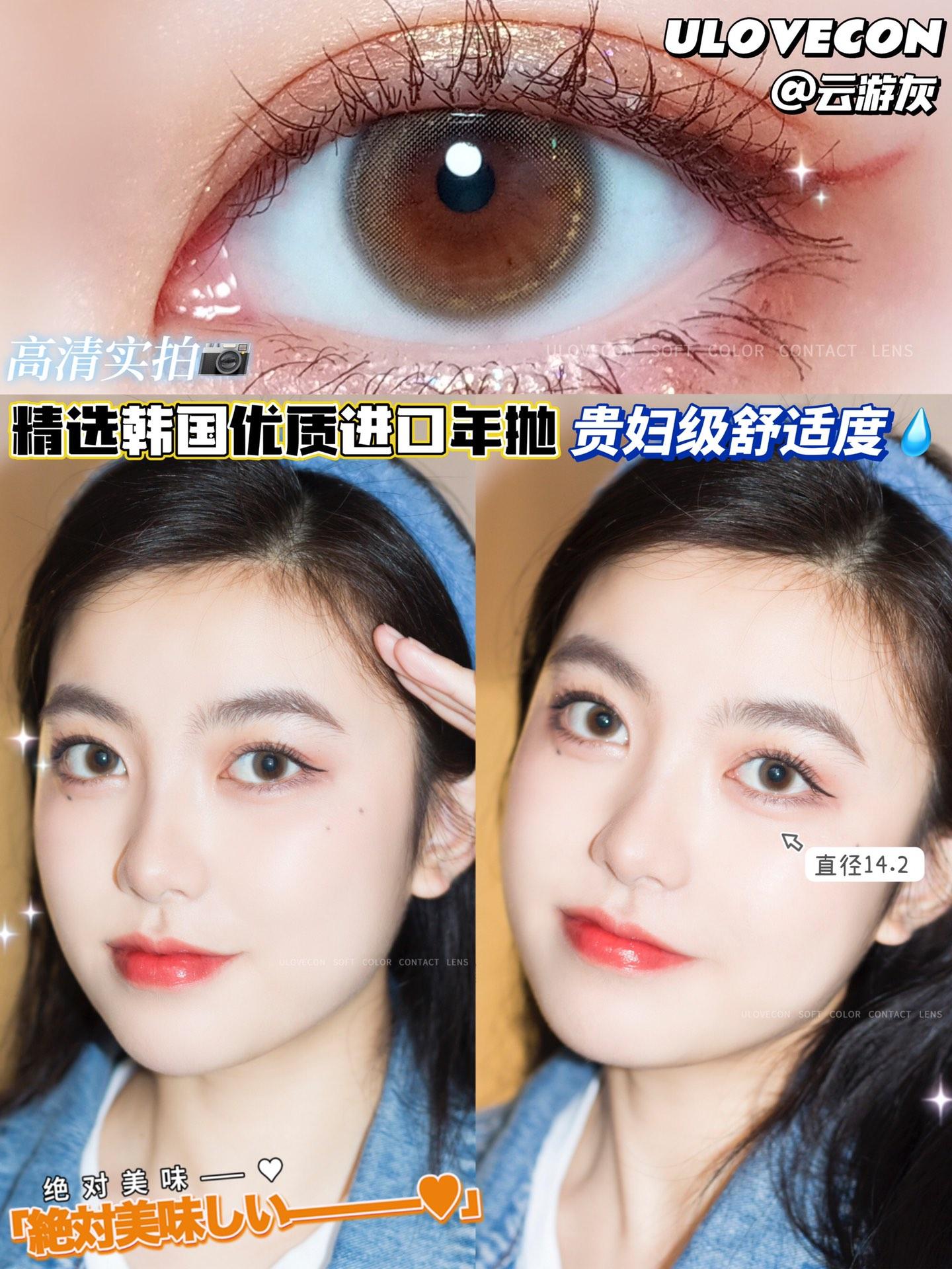 初戴美瞳需要注意什么?Ulovecon美瞳来帮你-VVCON美瞳网