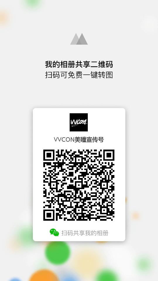 美瞳素材-VVCON美瞳网