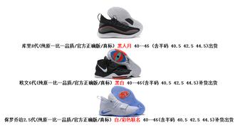 今日补货欢迎报货亿星体育专业批发篮球鞋
