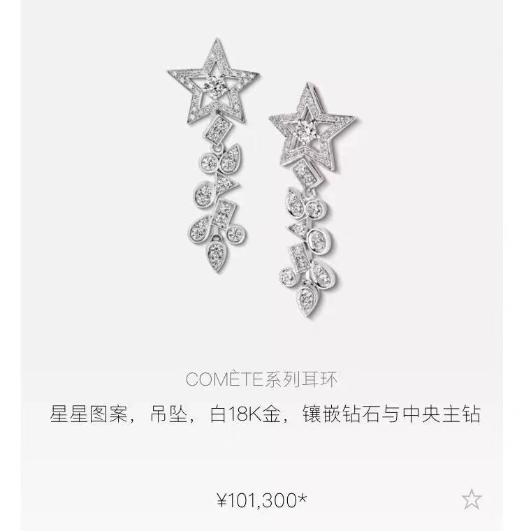 小香comete系列星星流苏耳钉正品